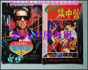 绝版电软前身GAME集中营1993年创刊号(试刊号)+停刊号---带你见证电软全历程 近8成新 电子游戏软件1993年全年杂志