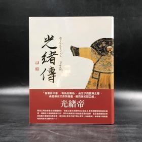 台湾商务版 孙孝恩 丁琪《光绪传》(布面精装)