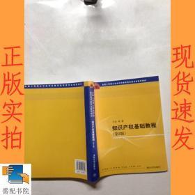 知识产权基础教程(第2版)