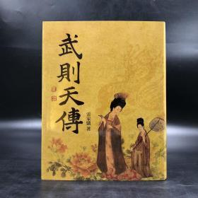 台湾商务版  雷家骥《武则天传》(布面精装)