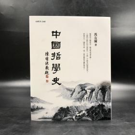 台湾商务版  冯友兰《中国哲学史》(锁线胶订)