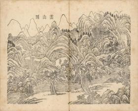 仙都山图   有天下名山图  折页装  共2册  是学习临摹山水画的很好的资料范本!