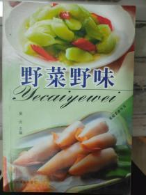 家庭菜谱丛书《野菜野味》