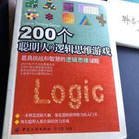 200个聪明人的逻辑思维游戏