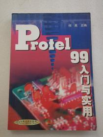 Protel 99入门与实用