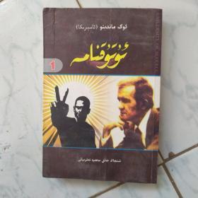 智慧书 维吾尔文