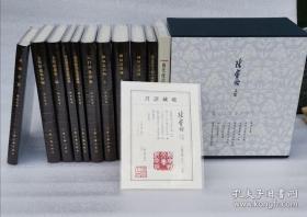 陈寅恪文集:纪念版(全十册) 精装