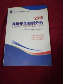 2018消防安全案例分析