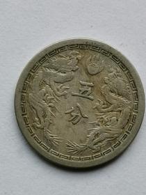 大满洲国康德二年五分镍币