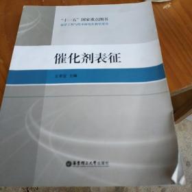 化学工程与技术研究生教学用书:催化剂表征