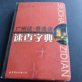 广州话·普通话速查字典
