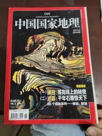 《中国国家地理》2011年6期