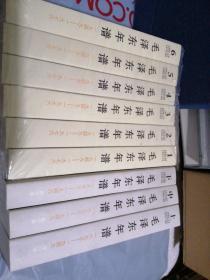 毛泽东年谱(1949-1976)1-6卷+修订本(上中下册)共九卷 全9册合售