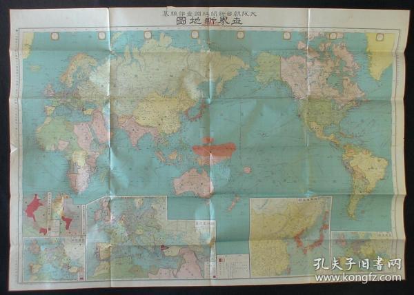 1919年百年古地图!《世界新地图》附原封套(台湾、大连旅顺、朝鲜被侵占划入日本版图!附:日本及支那图!欧洲新、旧国境图)好品相!特大版幅!珍稀 民国老地图!