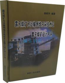 露天煤矿无运输倒推开采技术及露天煤矿设计手册精装本