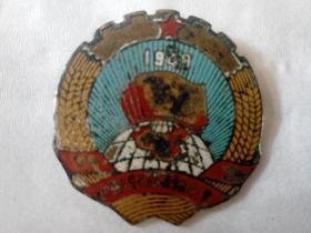 1949年中国人民会议纪念章老会议章老货保真