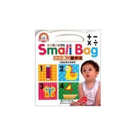 小小孩的小书包--小小孩的数字书