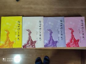 广州棋坛六十年史