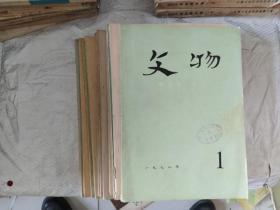 文物 1978年(1-12期全)库存