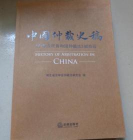 中国仲裁史稿:Y