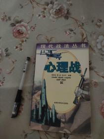 心理战  现代战法丛书