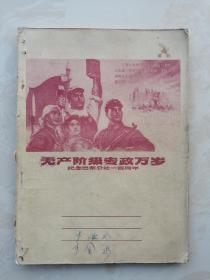 山西地域文化展示----70年代----《人物笔记本》-----虒人荣誉珍藏
