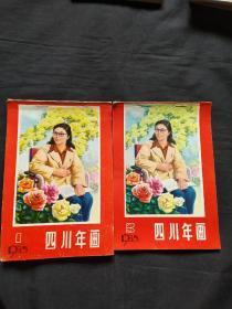 1985年四川年画(1、3)2本和售