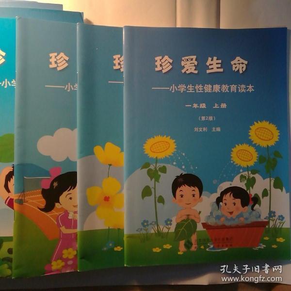 珍爱生命:小学生性健康教育读本(1年级上册)