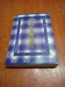 中医英语翻译技巧