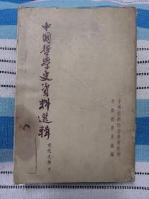 中国哲学史资料选辑
