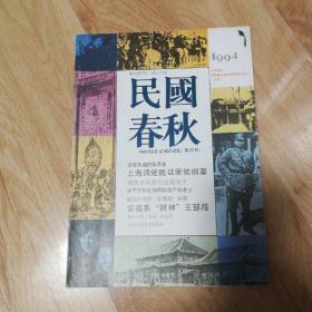 民国春秋1994年第1期