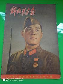 解放军画报 1955年10月国庆号 总第55期(内是元帅上将授衔仪式全景)(缺4面)
