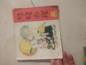 娃娃画报   (1986年第2期)8--85品批量上书、