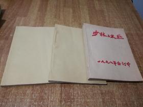 少林与太极1996,1997,1998年合订本【双月刊,三年共计18本全】合售