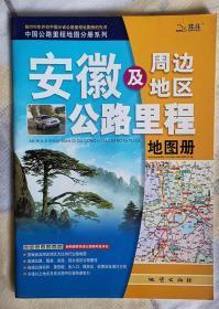 中国公路里程地图分册系列:安徽及周边地区公路里程地图册