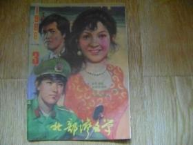 北部湾文学 1988-3 总15期