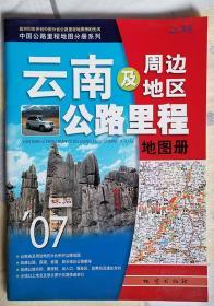 中国公路里程地图分册系列:云南及周边地区公路里程地图册