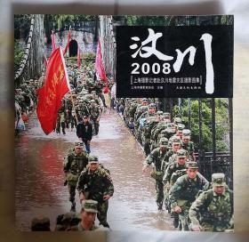 汶川2008上海摄影记者赴汶川地震灾区摄影图集