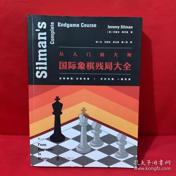 从入门到大师:国际象棋残局大全