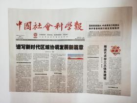 中国社会科学报,2020年4月22日