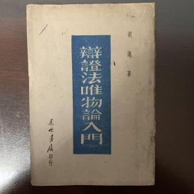 1946年《辩证法唯物论入门》民国35年十月