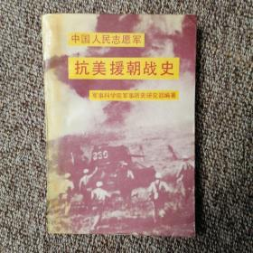 中国人民志愿军抗美援朝战史