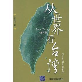 从世界看台湾