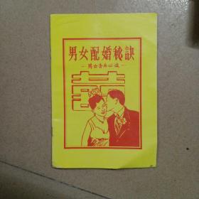男女配婚秘诀