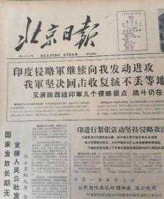 北京日报1972年6月29日