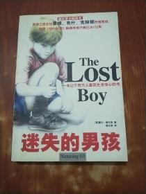 迷失的男孩,