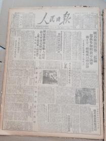 1949年5月13日人民日报攻克嘉善华东*区海军*令部成立