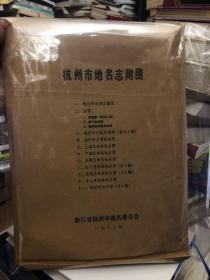 【杭州市地名志附图】  全十八张 内页完好  详见描述