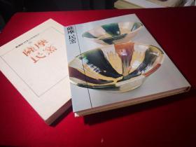 爱藏版 日本的陶瓷 第八卷 《萨摩 民窑》 日本各地的民窑  萨摩烧系统 古窑变迁年表及现存古窑址分布图,151个彩图