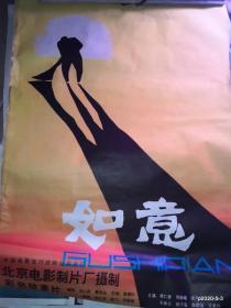 一开电影海报:如意 作者:  北京电影制片厂 出版社: